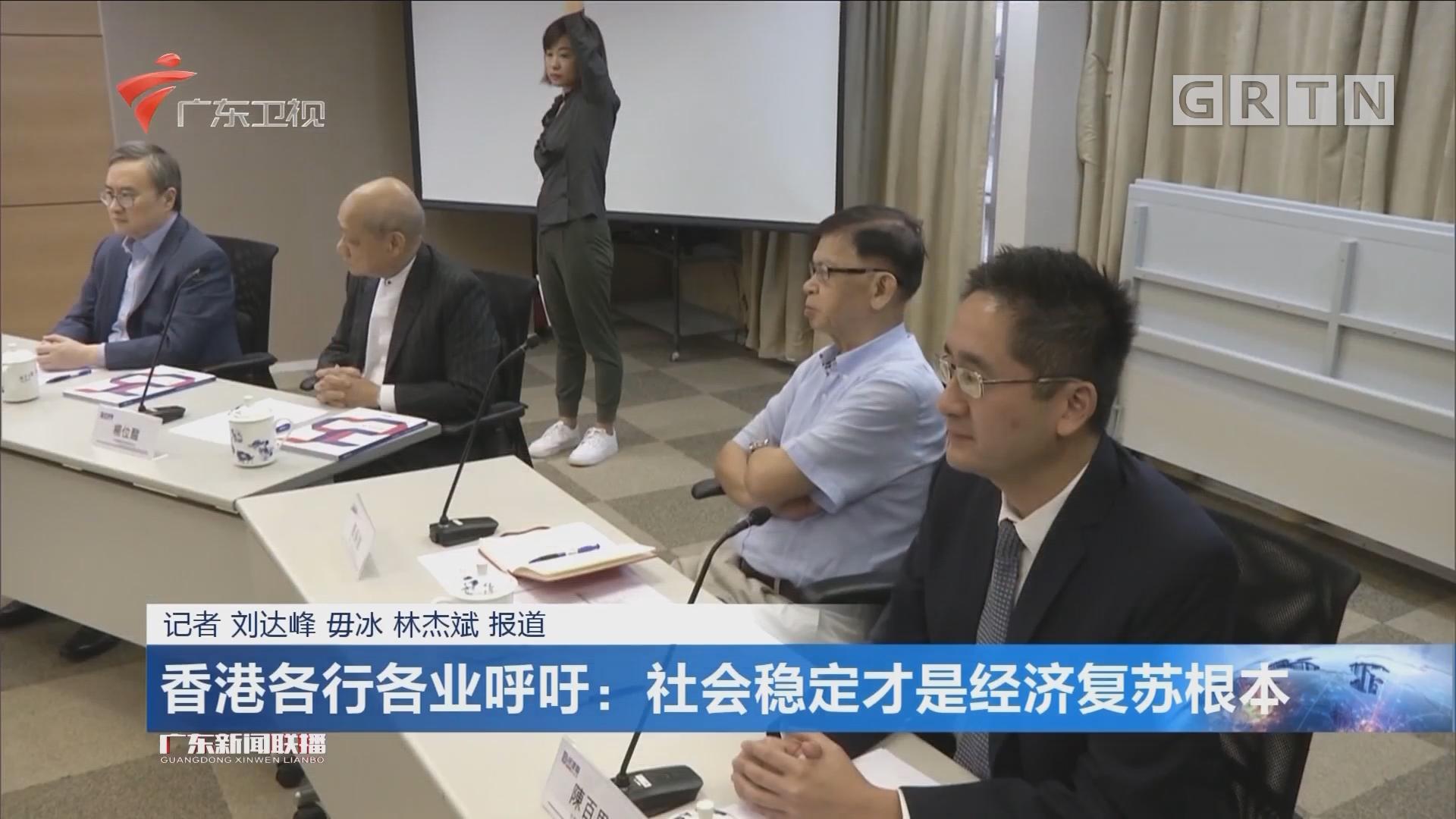 香港各行各业呼吁:社会稳定才是经济复苏根本