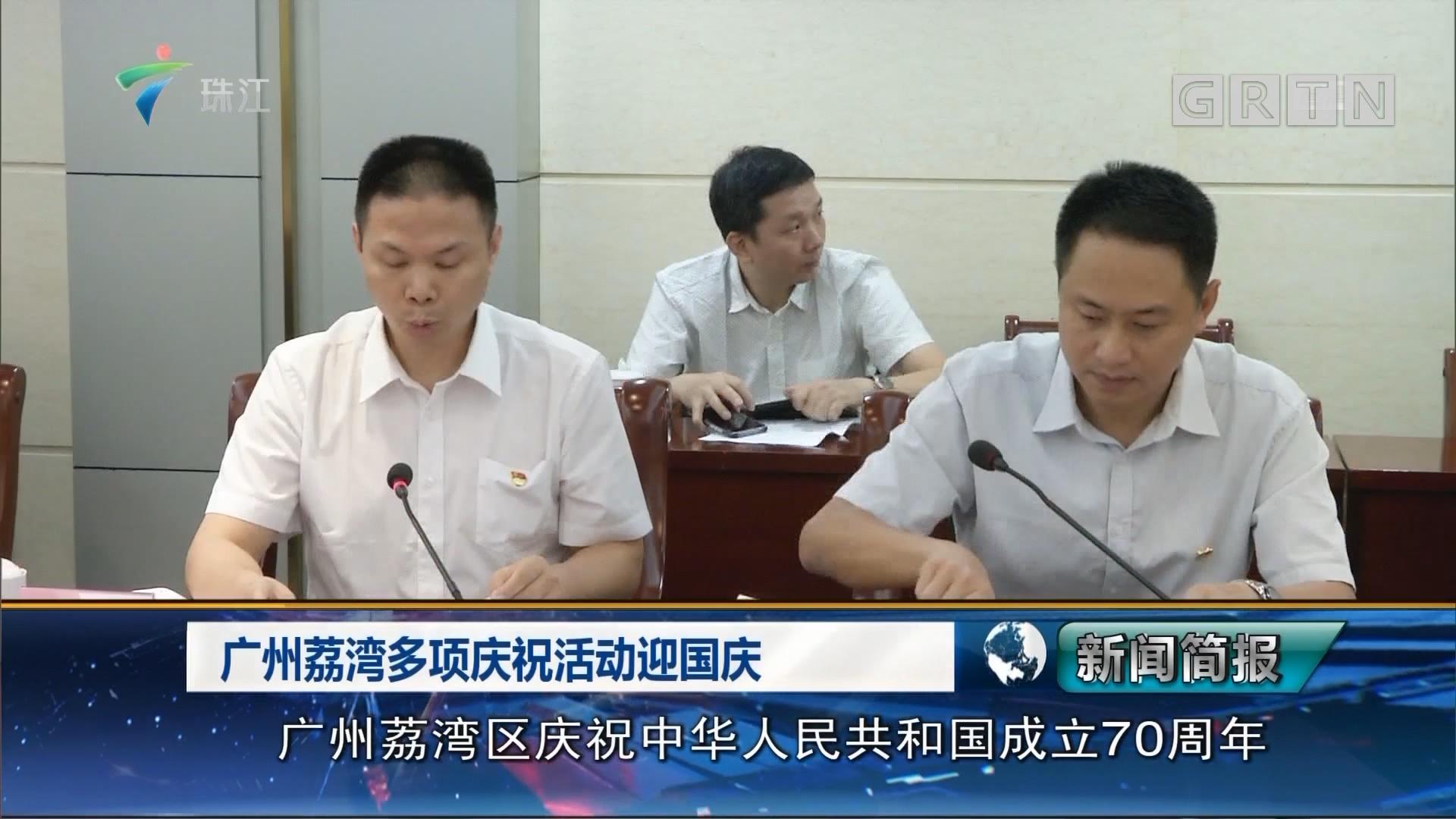 广州荔湾多项庆祝活动迎国庆