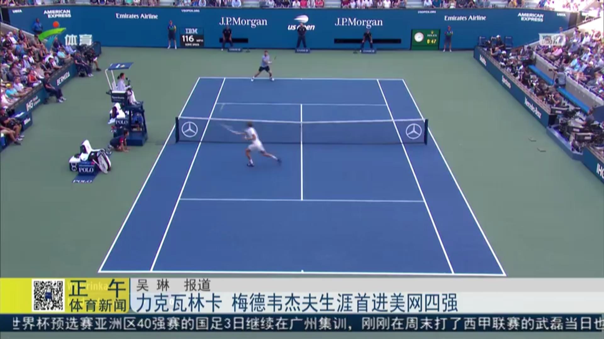 力克瓦林卡 梅德韋杰夫生涯首進美網四強