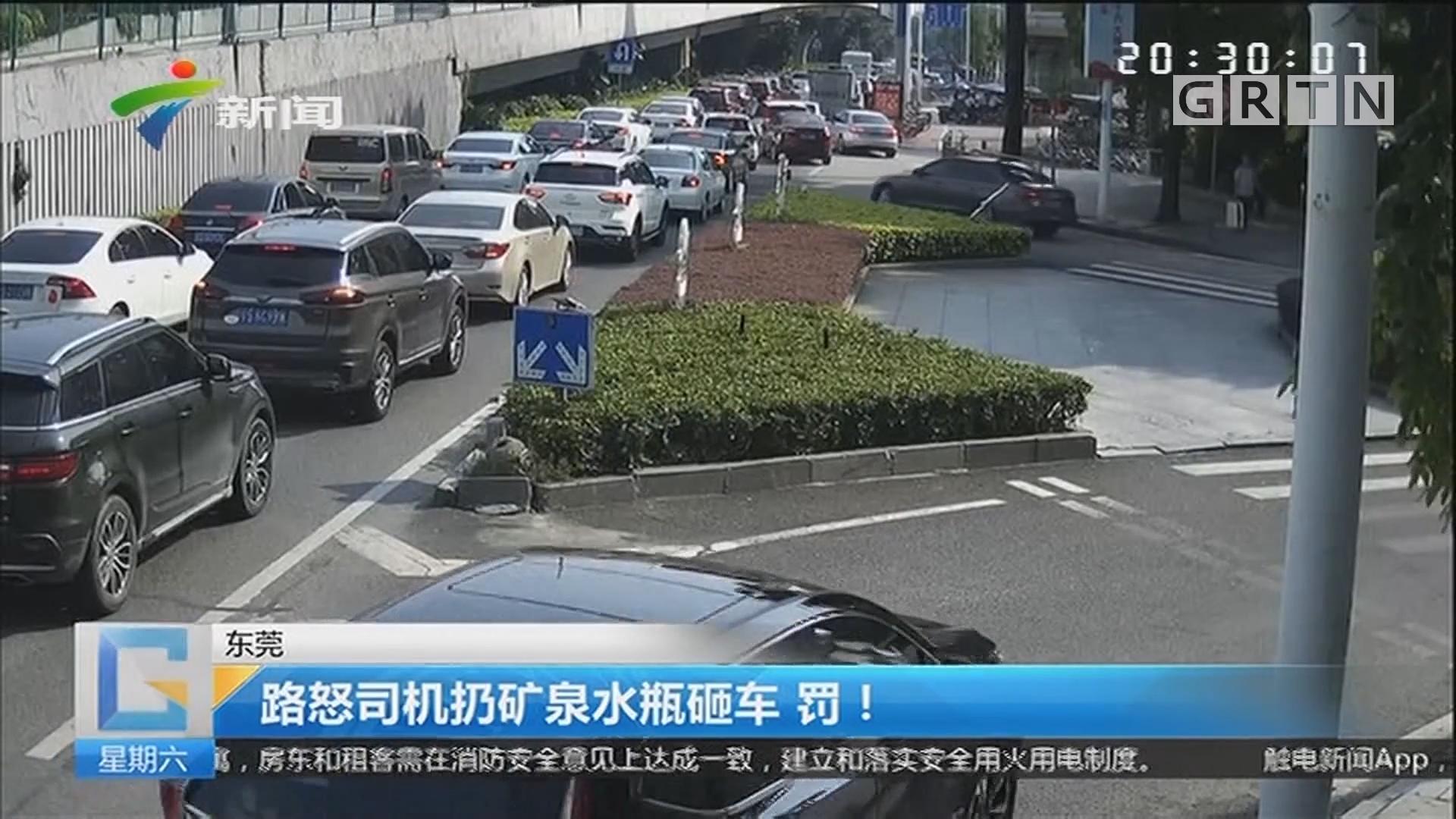 东莞:路怒司机扔矿泉水瓶砸车 罚!