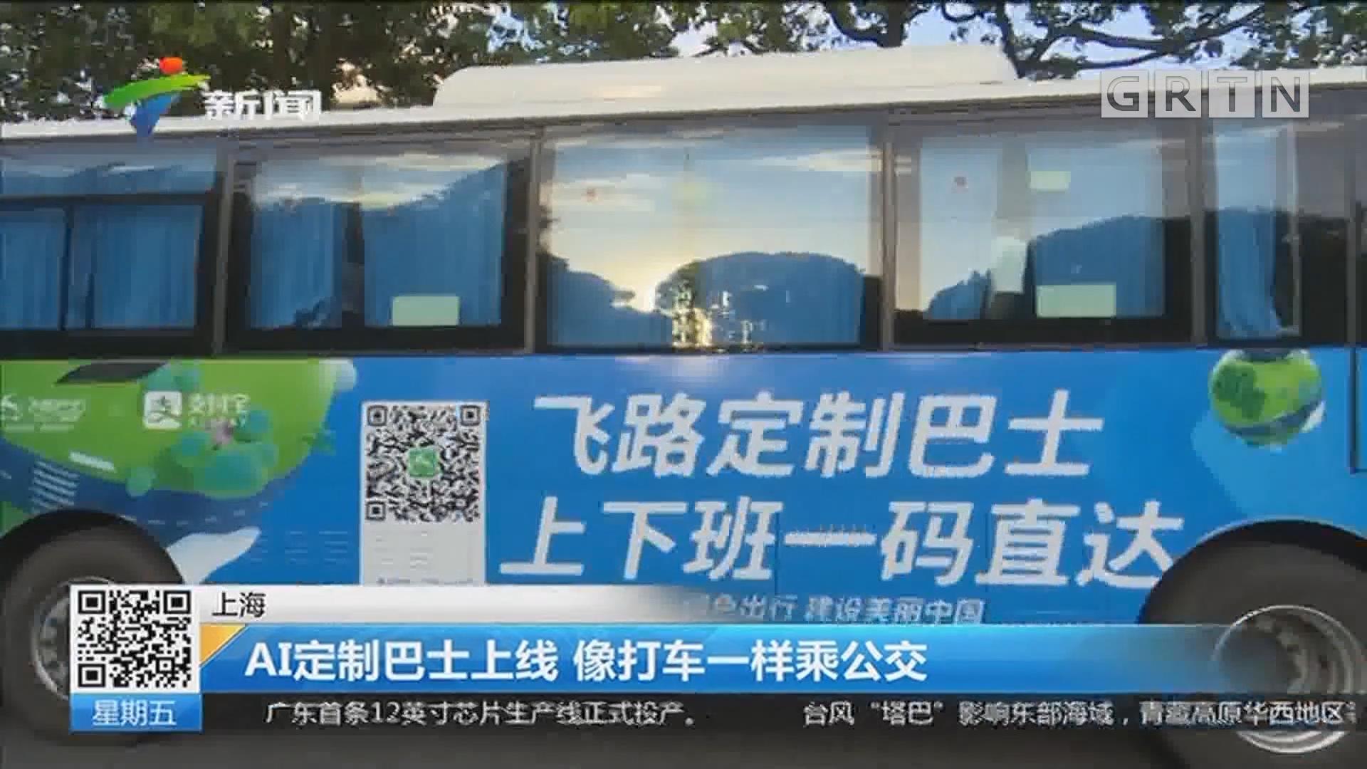 上海 AI定制巴士上线 像打车一样乘公交