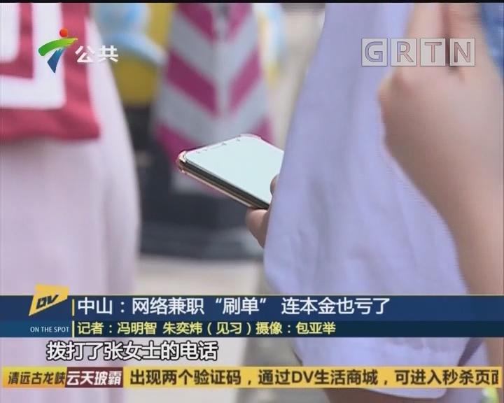 "(DV现场)中山:网络兼职""刷单""连本金也亏了"