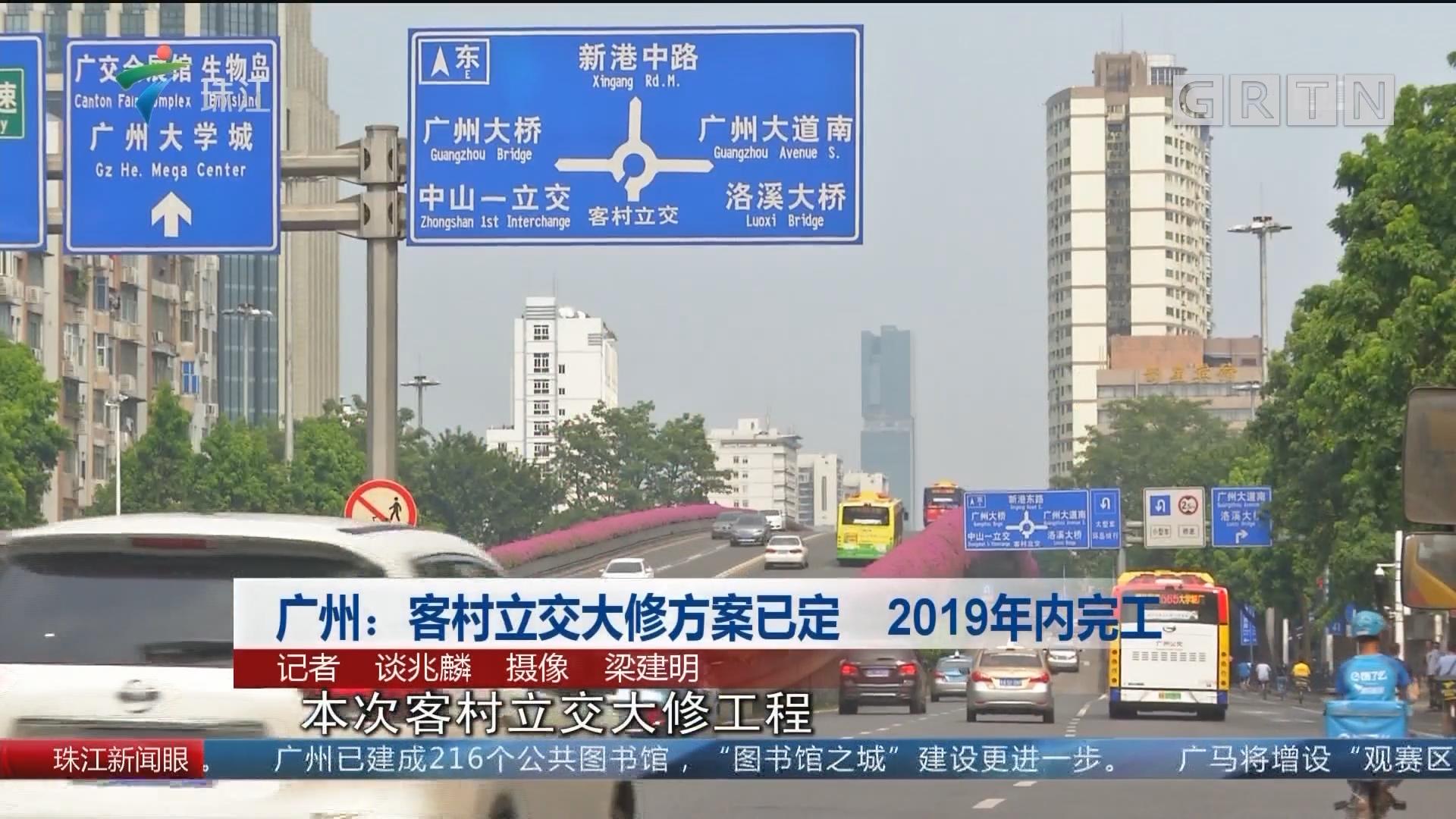 广州:客村立交大修方案已定 2019年内完工