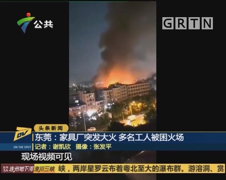 (DV现场)东莞:家具厂突发大火 多名工人被困火场