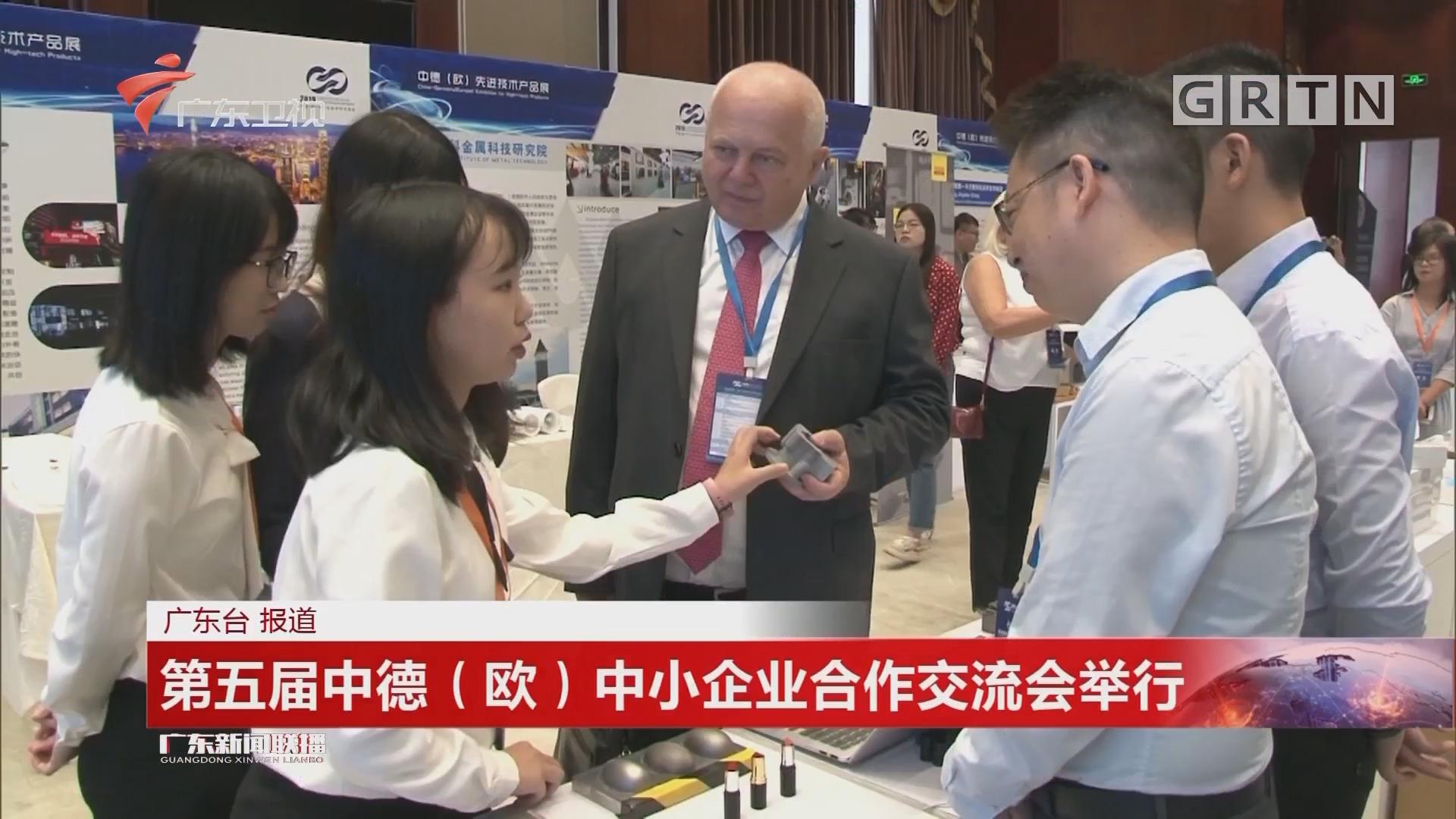 第五届中德(欧)中小企业合作交流会举行