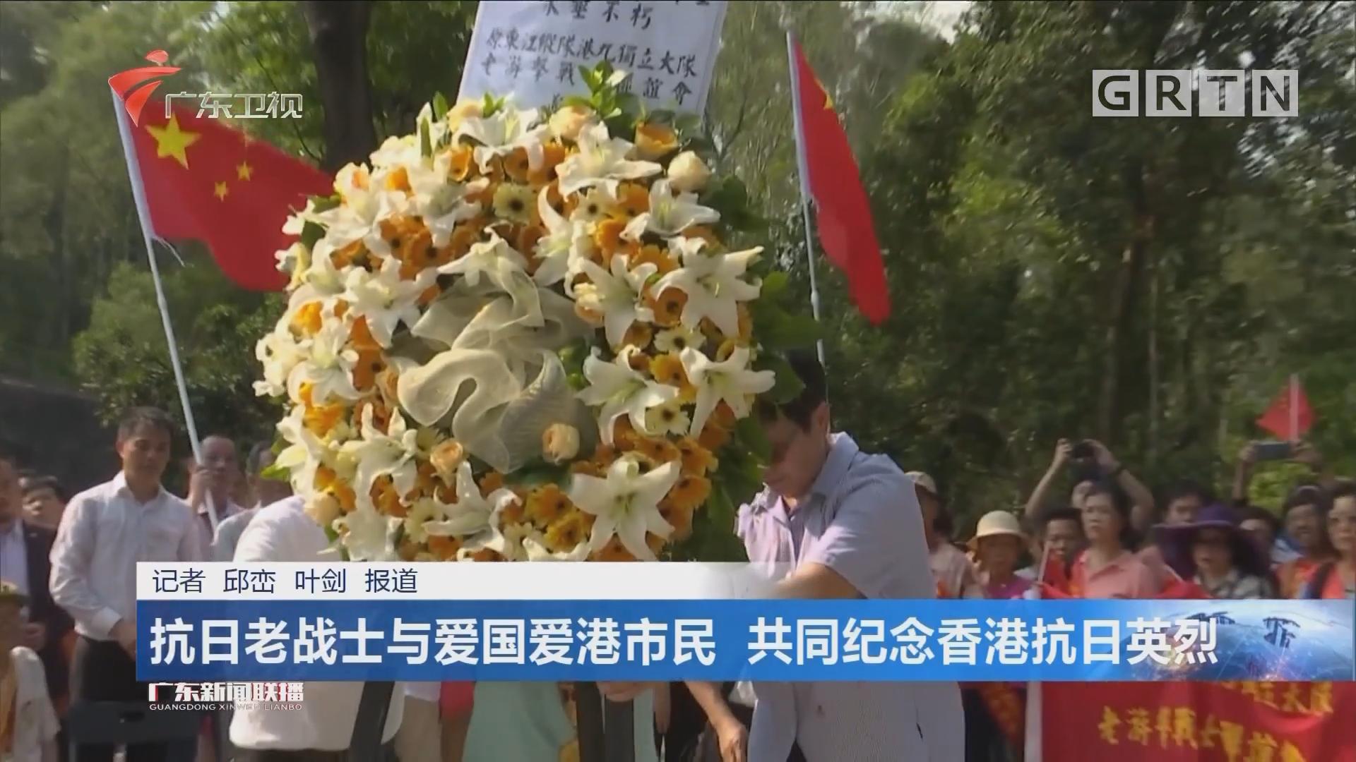 抗日老战士与爱国爱港市民 共同纪念香港抗日英烈
