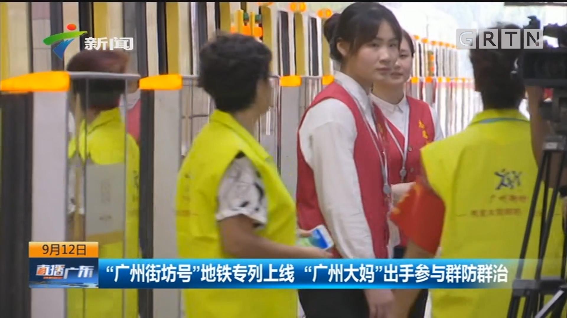 """""""广州街坊号""""地铁专列上线""""广州大妈""""出手参与群防群治"""