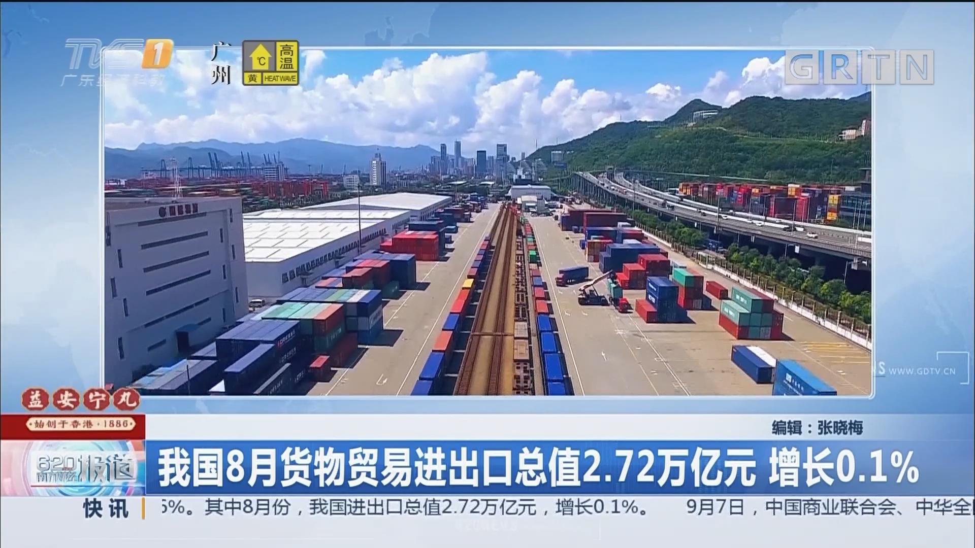 我国8月货物贸易进出口总值2.72万亿元 增长0.1%