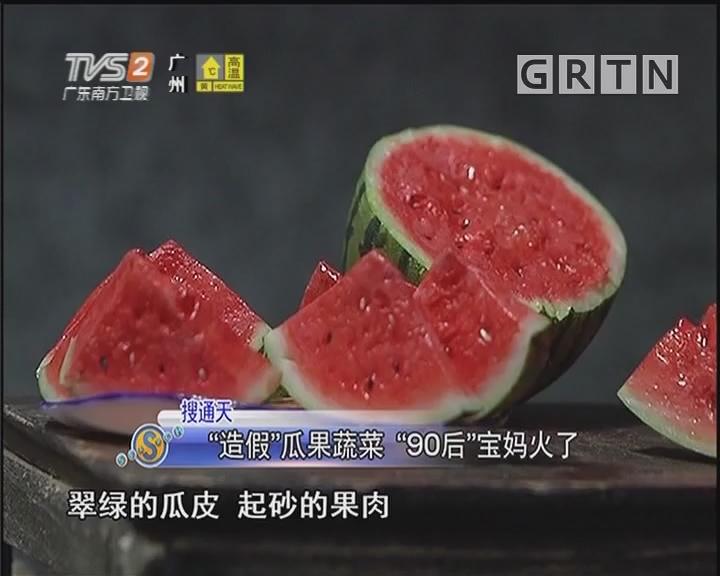 """""""造假""""瓜果蔬菜""""90后""""寶媽火了"""