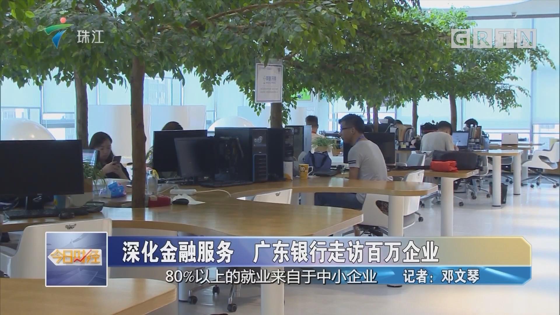 深化金融服务 广东银行走访百万企业
