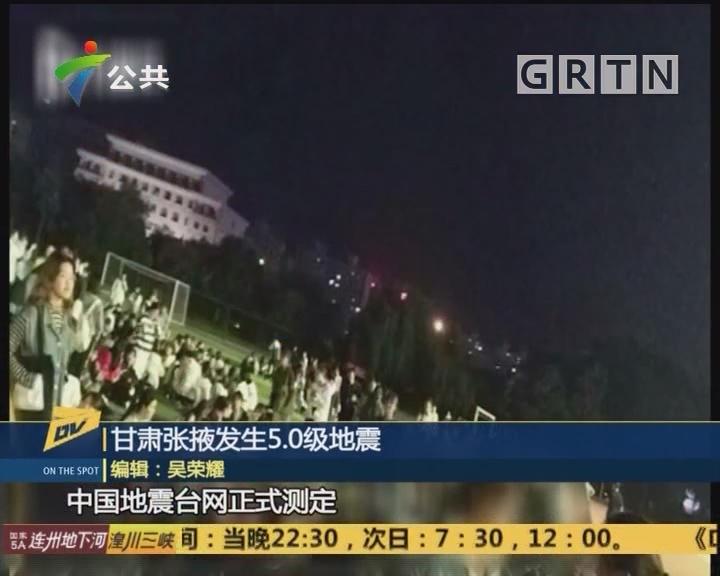 (DV现场)甘肃张掖发生5.0级地震