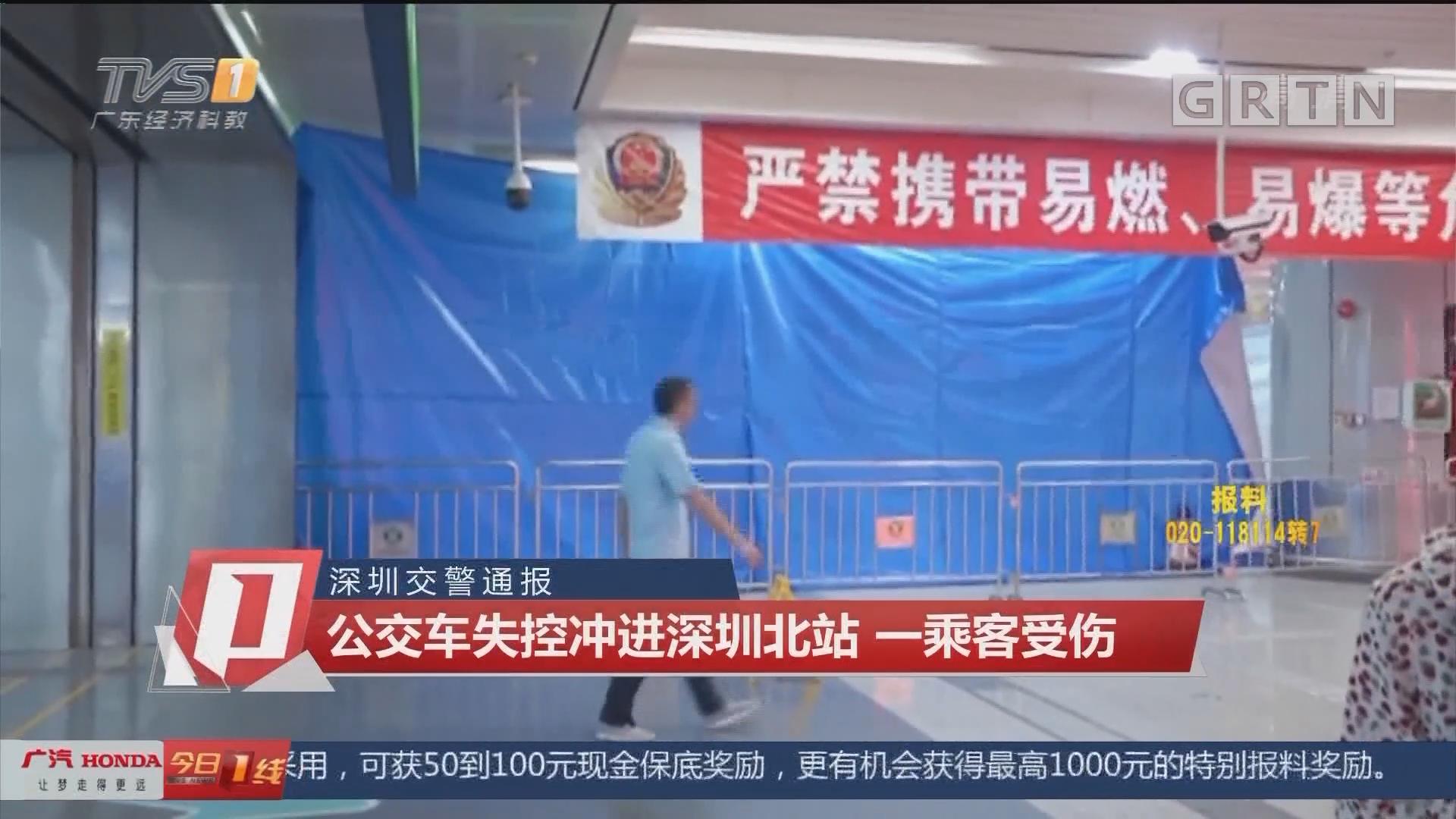 深圳交警通报:公交车失控冲进深圳北站 一乘客受伤