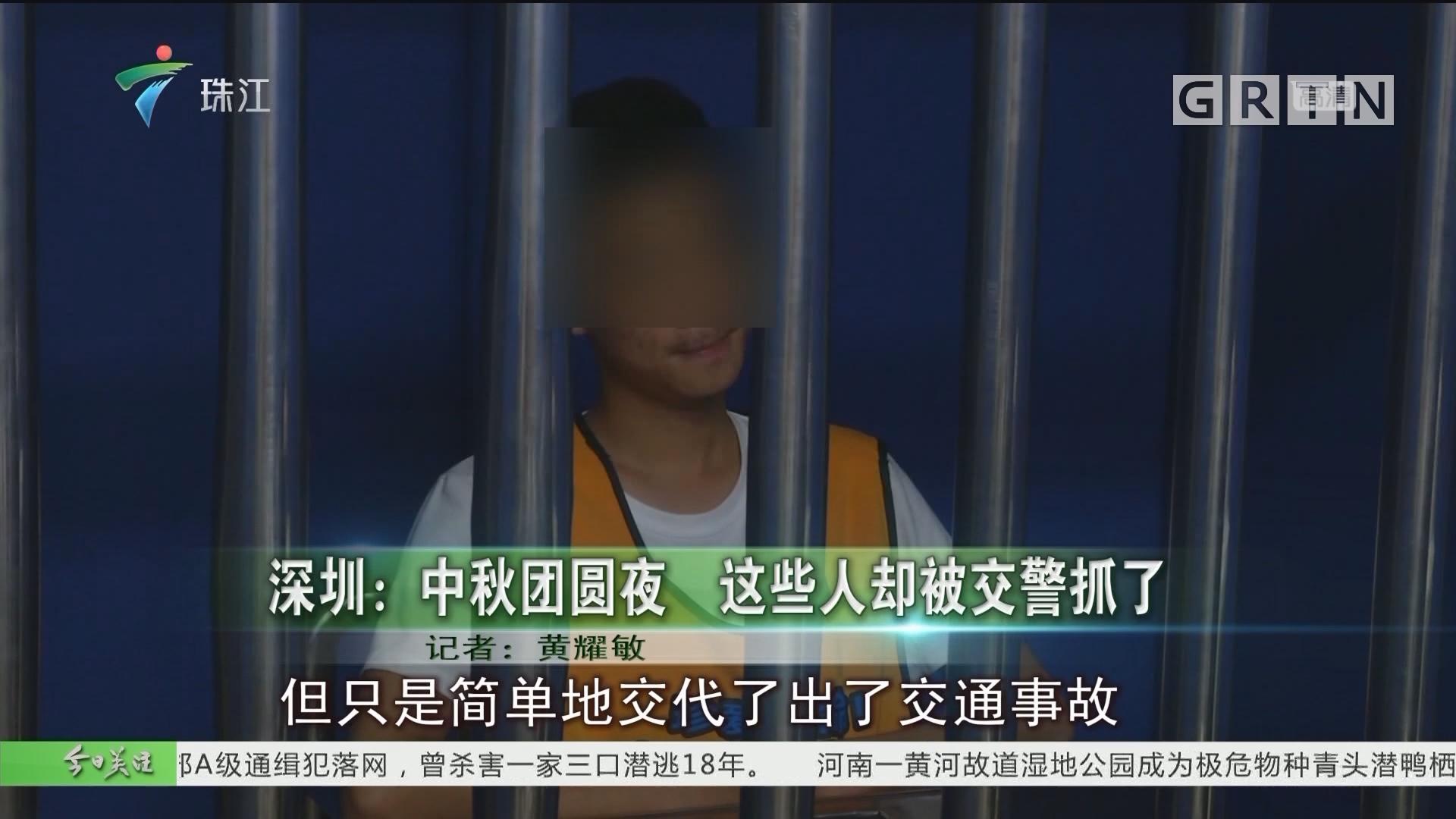 深圳:中秋团圆夜 这些人却被交警抓了
