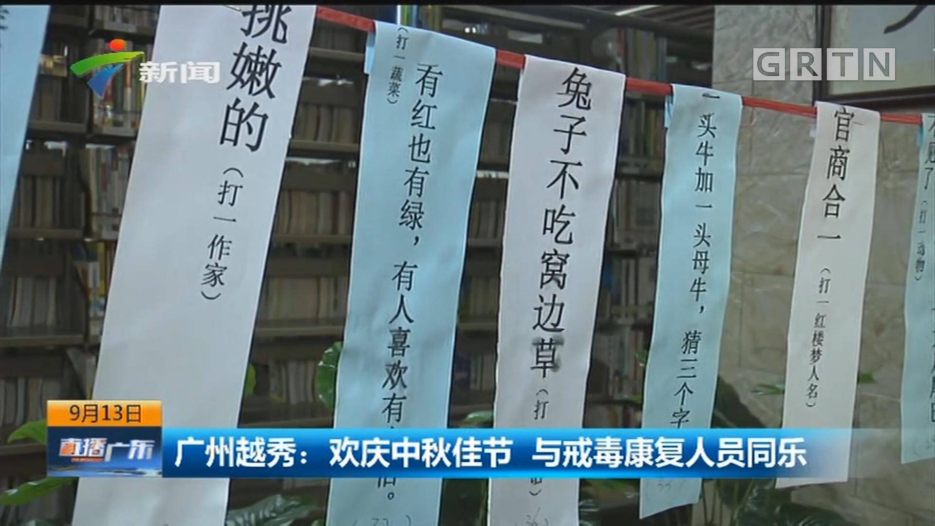 广州越秀:欢庆中秋佳节 与戒毒康复人员同乐