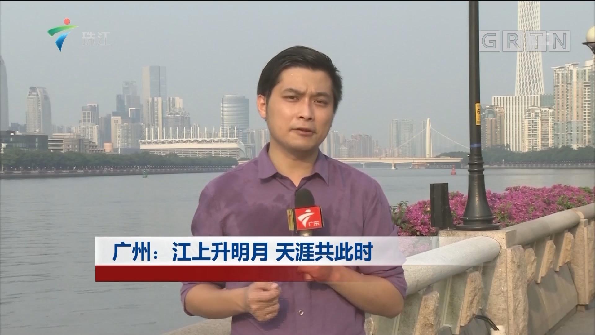 广州:江上升明月 天涯共此时