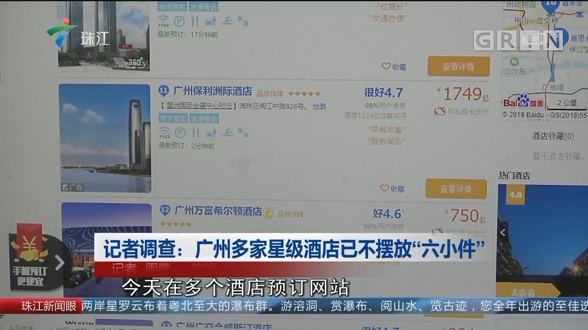 """记者调查:广州多家星级酒店已不摆放""""六小件"""""""