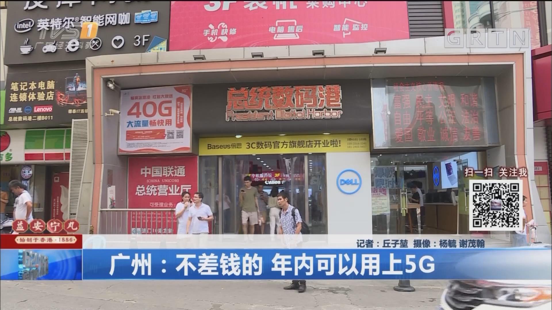 广州:不差钱的 年内可以用上5G