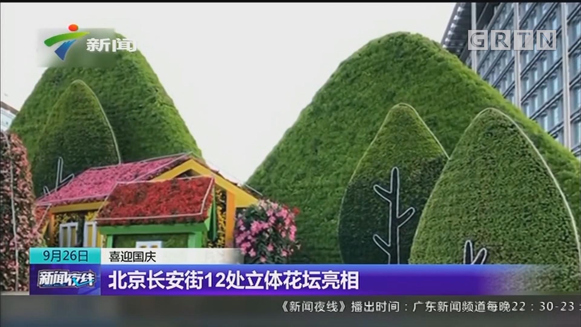 喜迎国庆 北京长安街12处立体花坛亮相