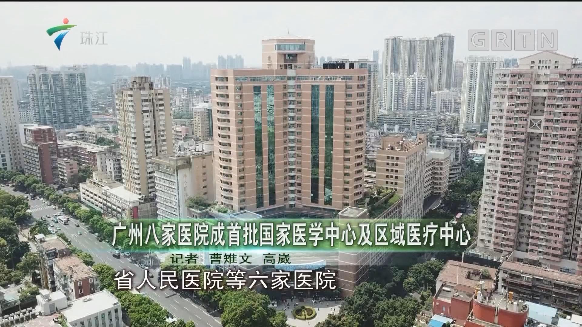 广州八家医院成首批国家医学中心及区域医疗中心