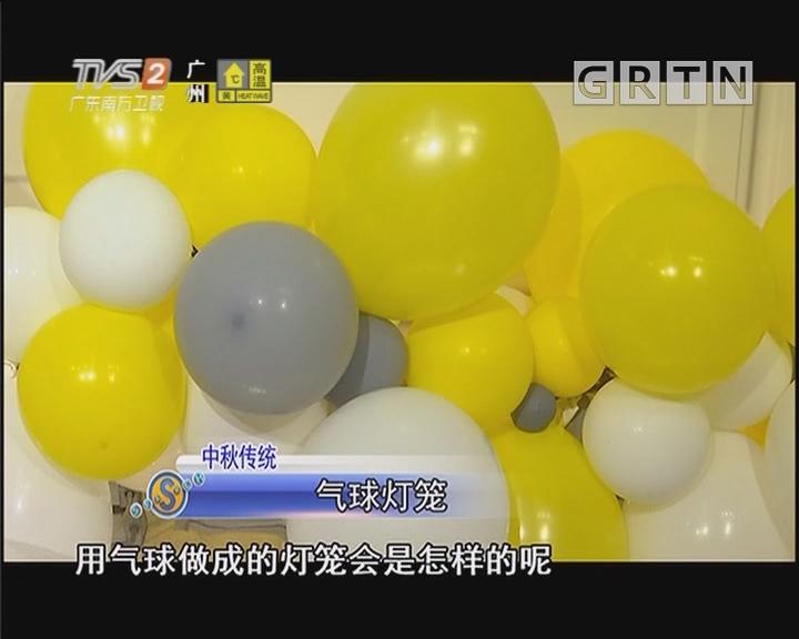 中秋传统:气球灯笼