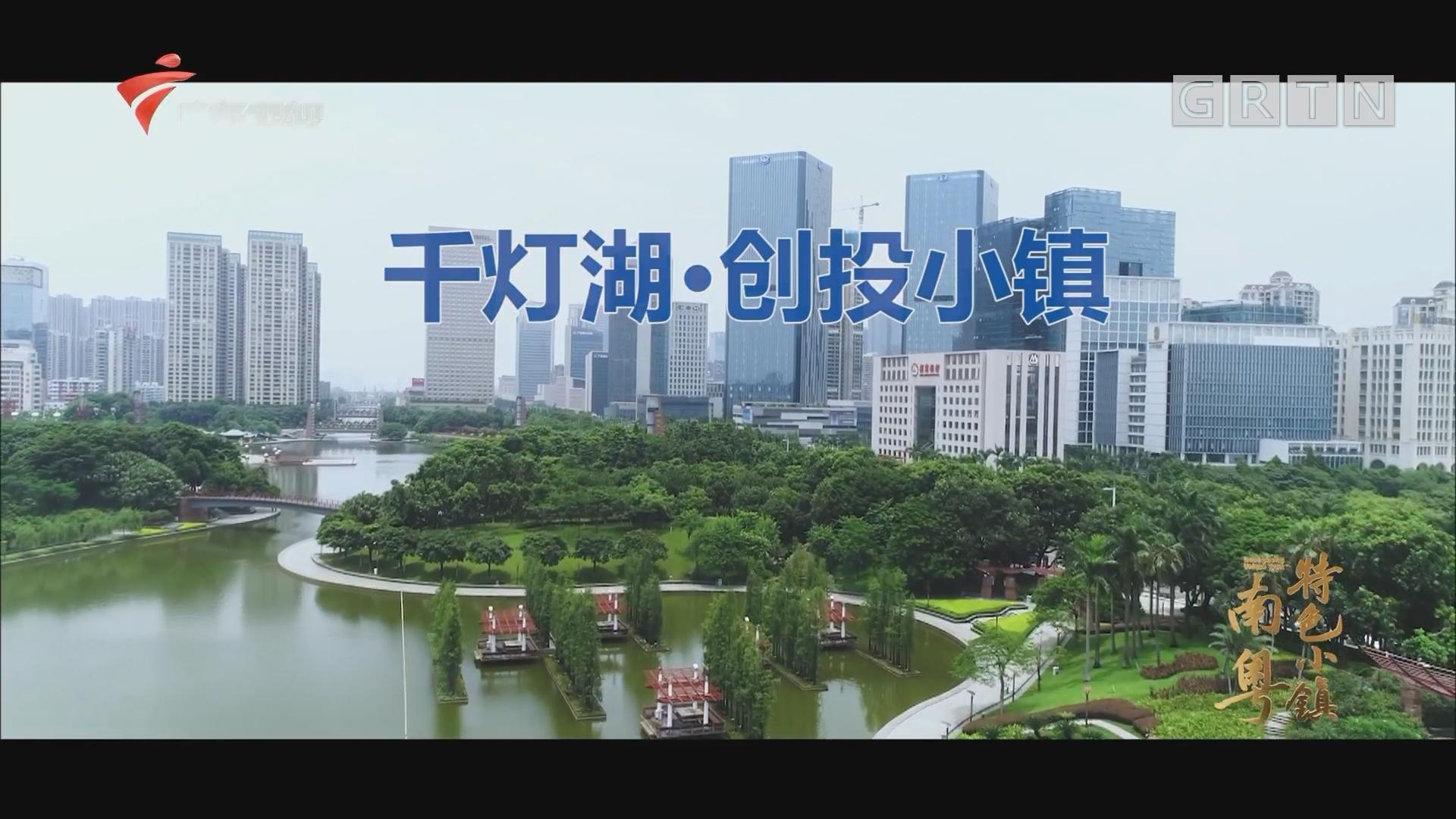 [HD][2019-09-22]南粤特色小镇:千灯湖·创投小镇