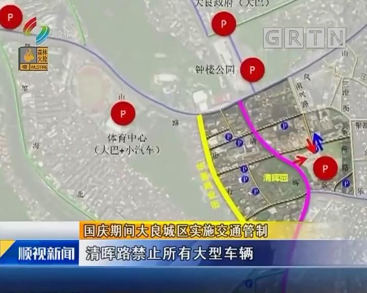 國慶期間大良城區實施交通管制
