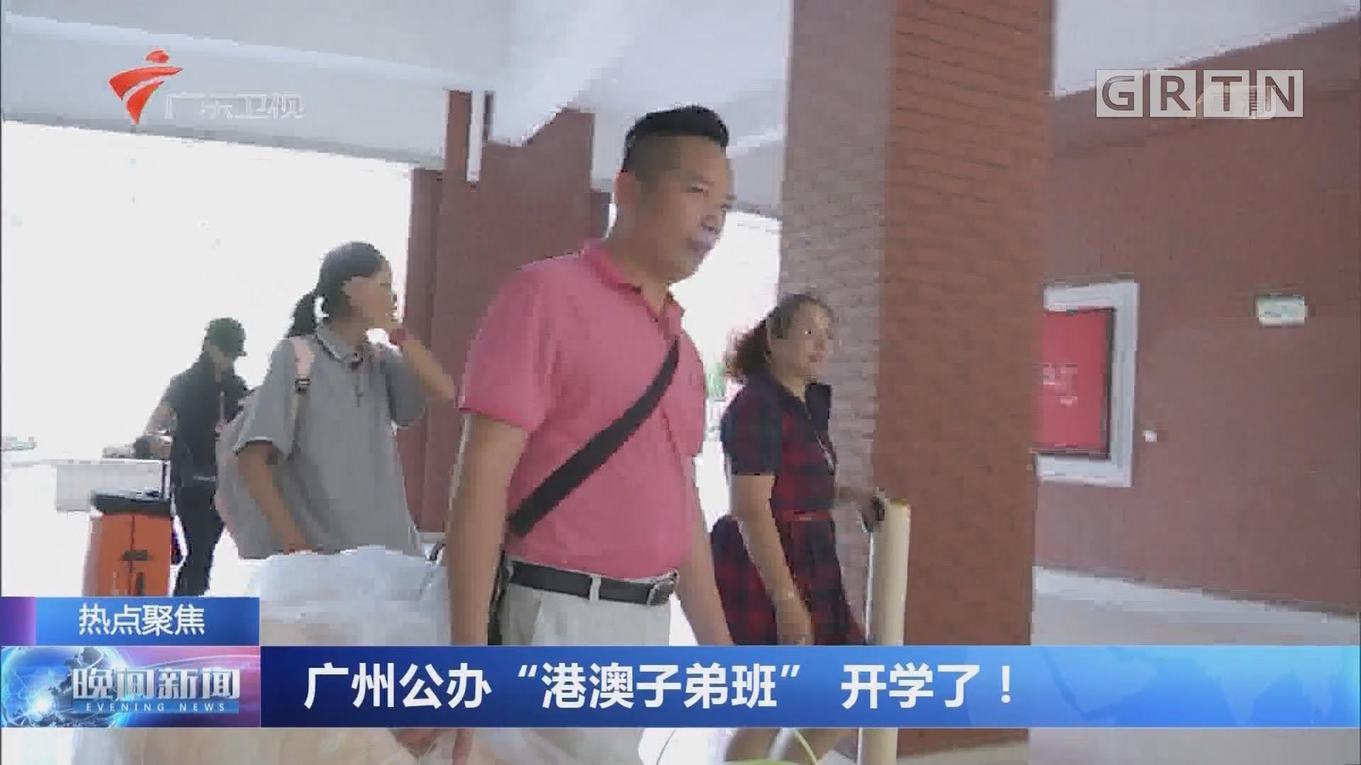 """广州公办""""港澳子弟班""""开学了!"""