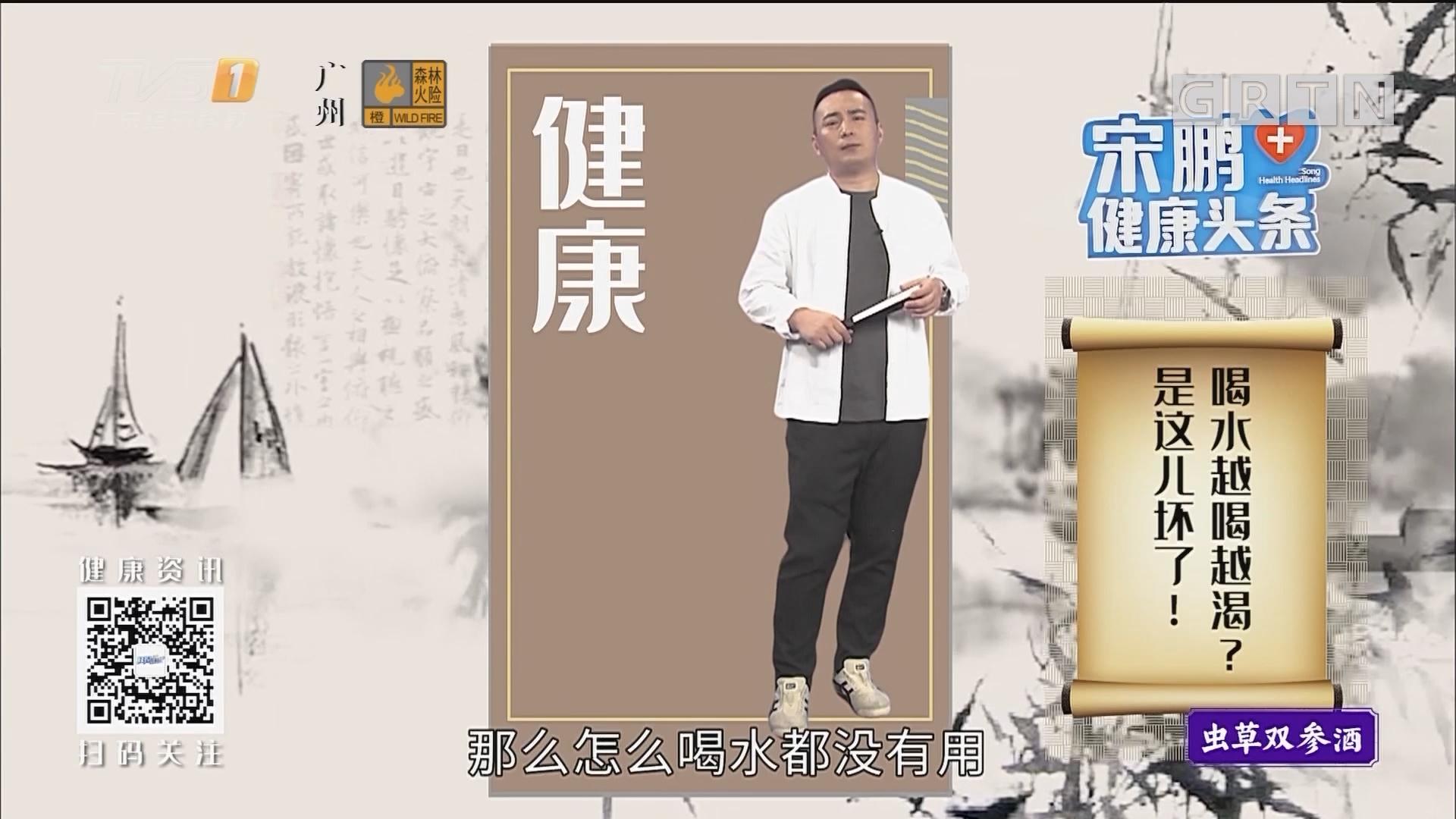 [HD][2019-09-25]经视健康+:宋鹏健康头条:喝水越喝越渴?是这儿坏了!