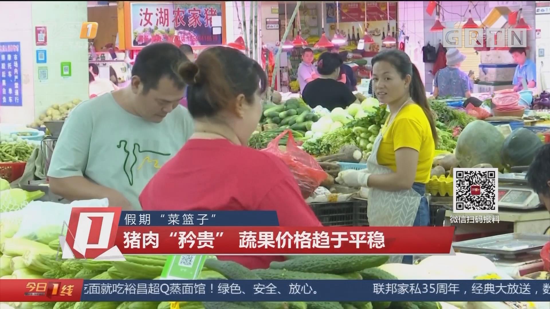 """假期""""菜篮子"""" 猪肉""""矜贵"""" 蔬果价格趋于平稳"""