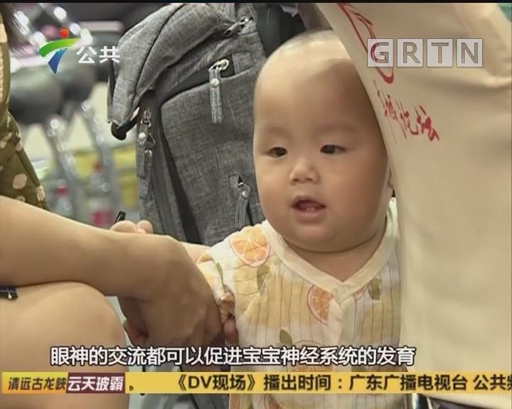 (DV现场)广州母乳喂养促进条例公开征求意见