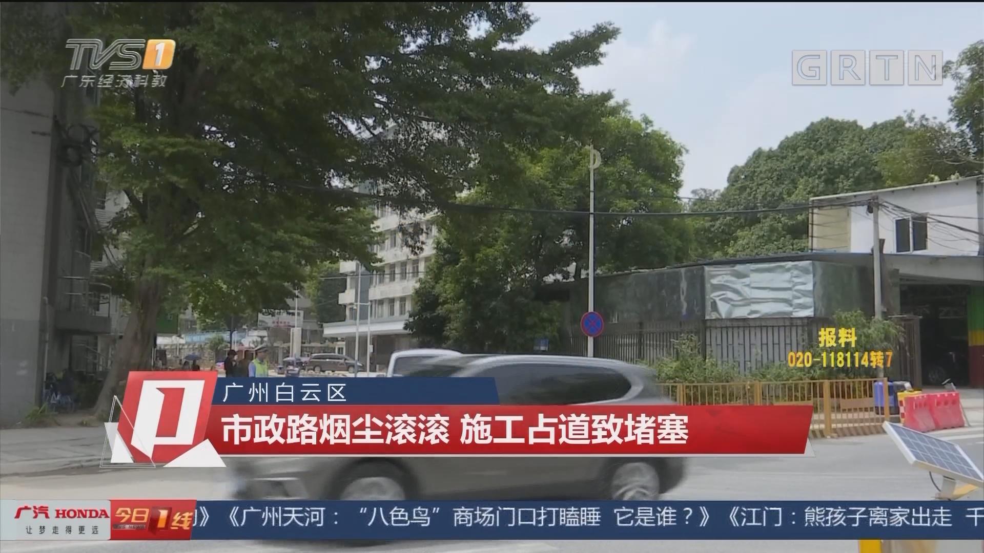 广州白云区:市政路烟尘滚滚 施工占道致堵塞