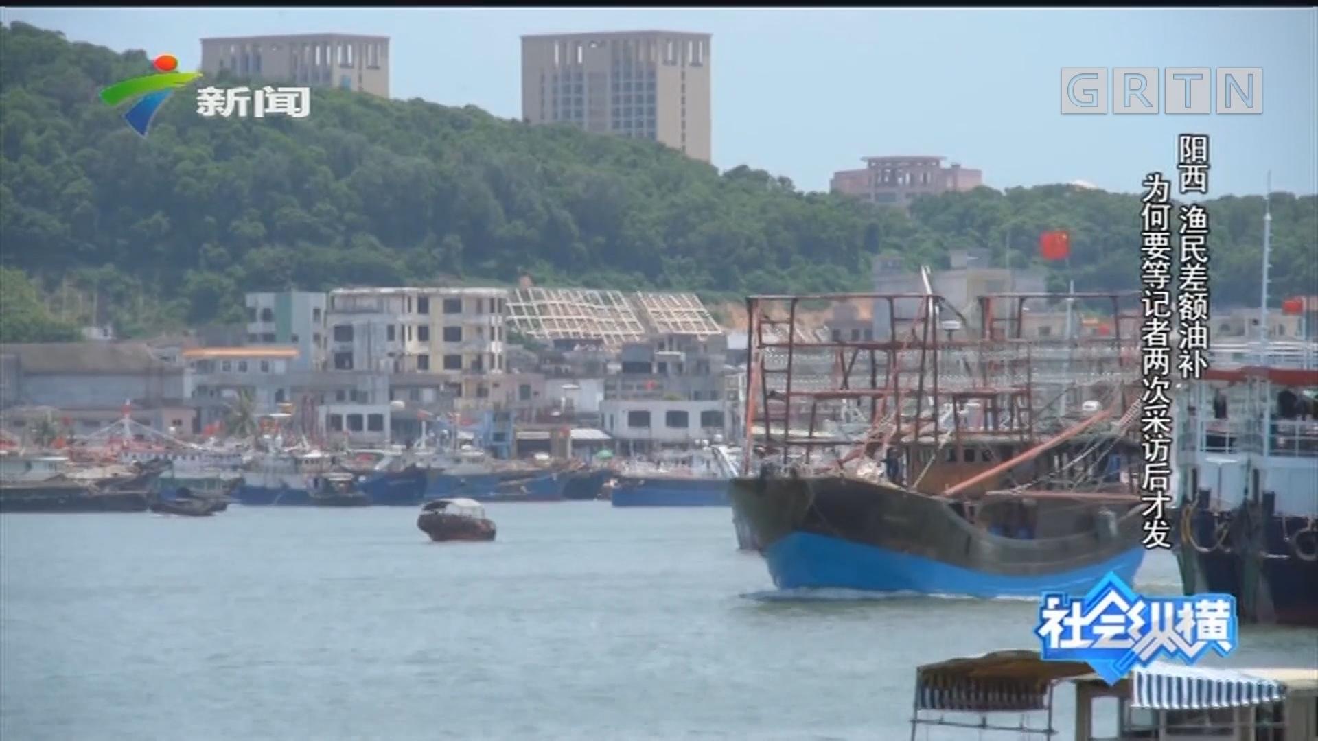 [HD][2019-09-04]社会纵横:阳西 渔民差额油补 为何要等记者两次采访后才发
