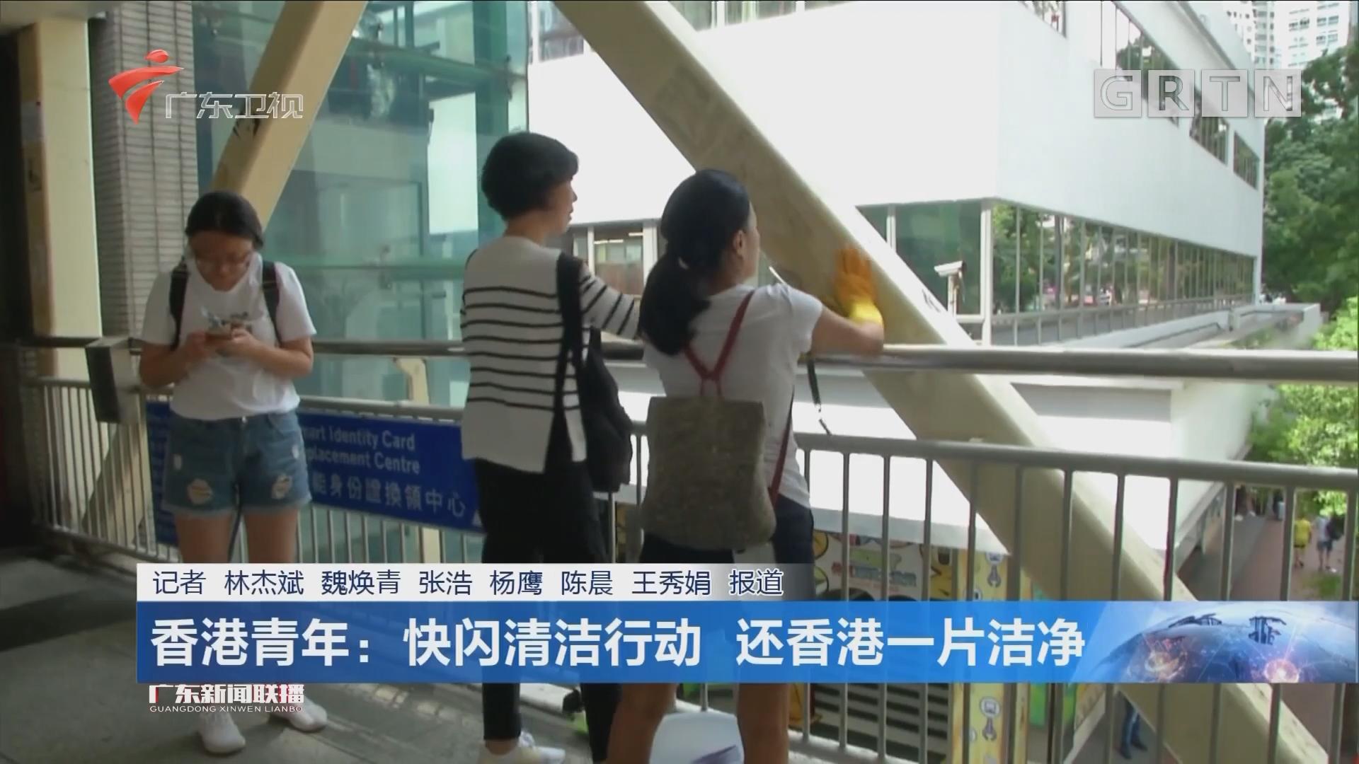 香港青年:快闪清洁行动 还香港一片洁净