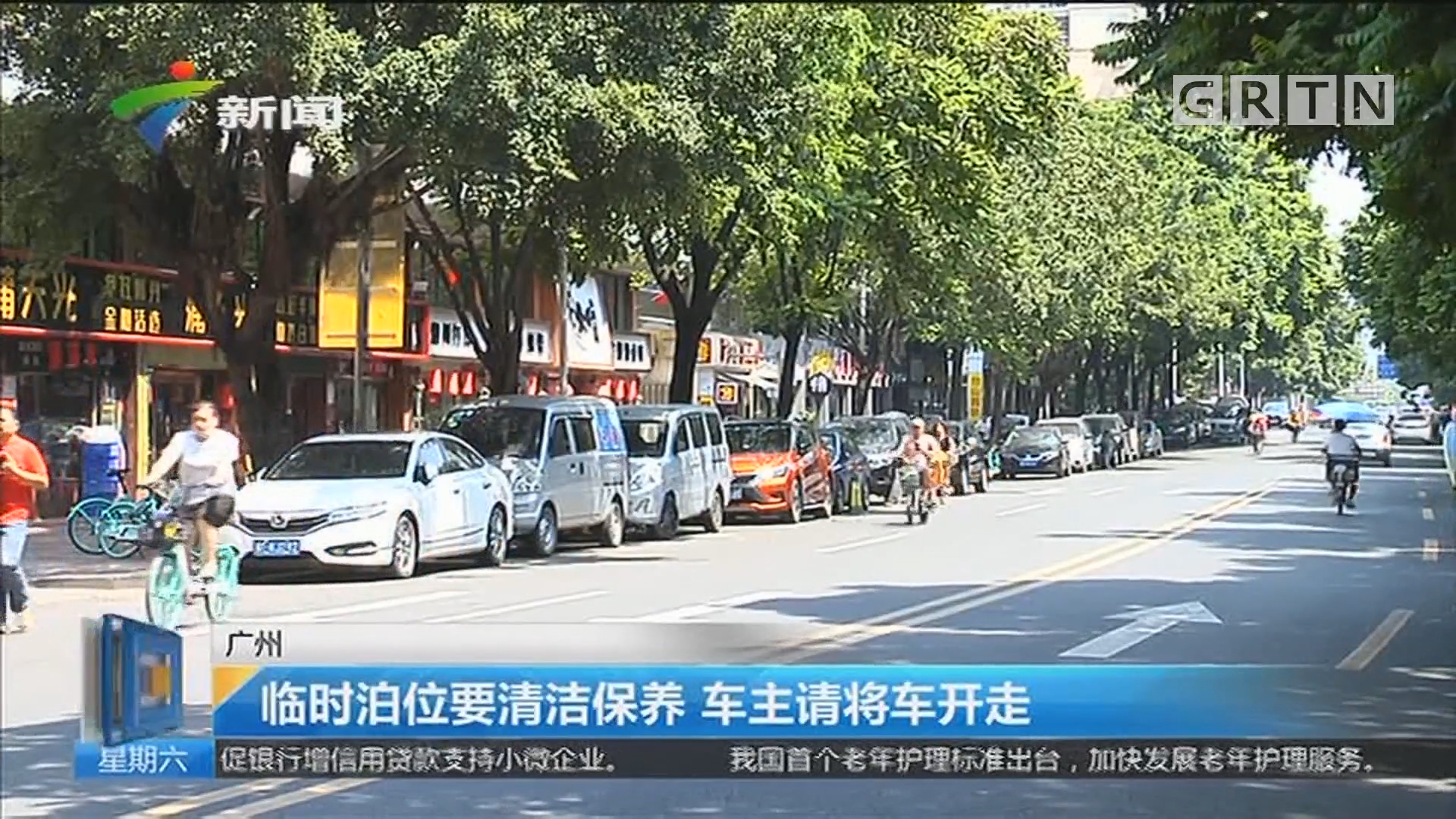 广州:临时泊位要清洁保养 车主请将车开走