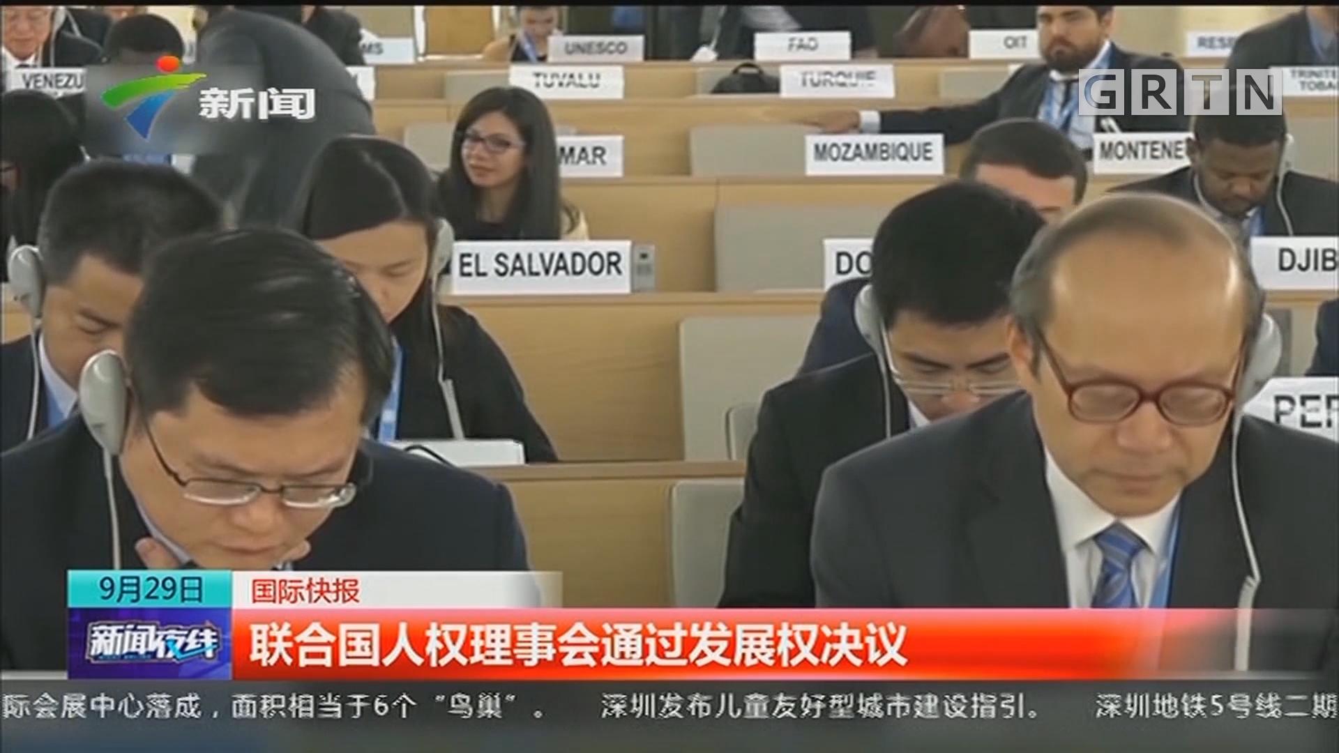联合国人权理事会通过发展权决议