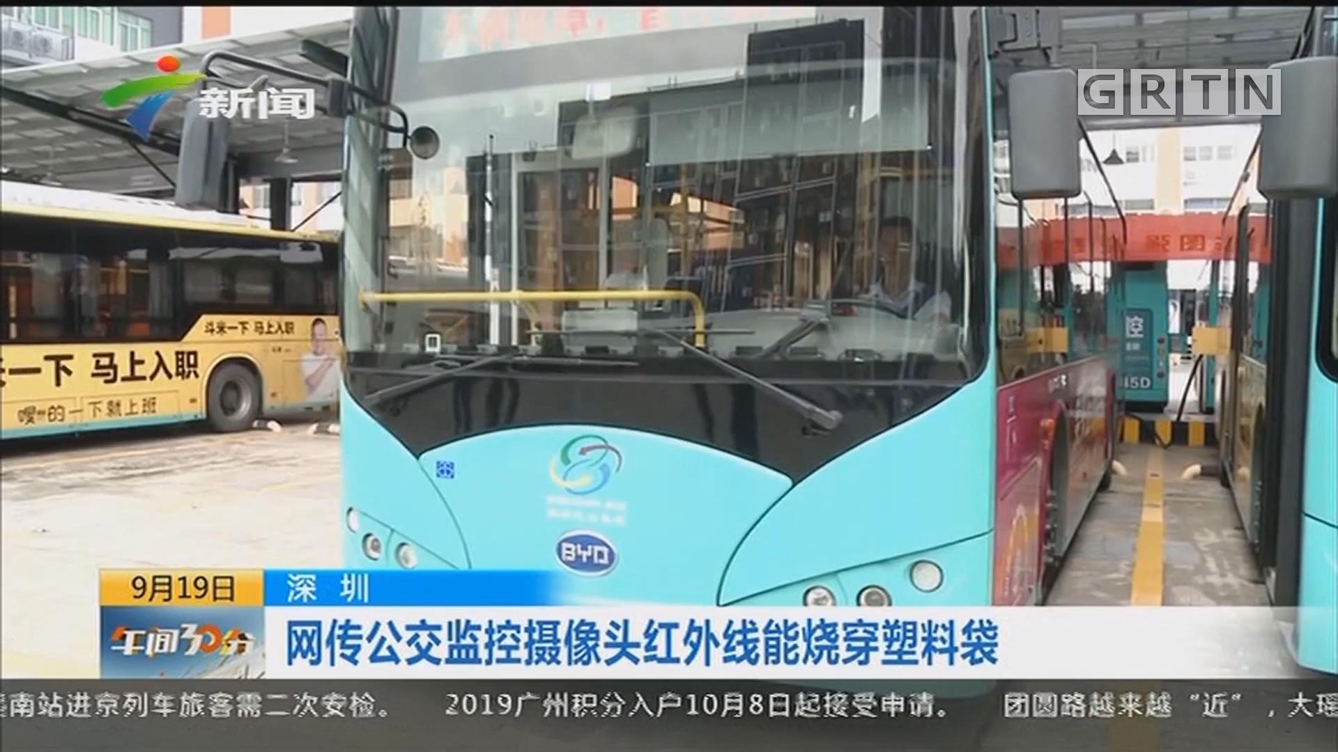 深圳:网传公交监控摄像头红外线能烧穿塑料袋