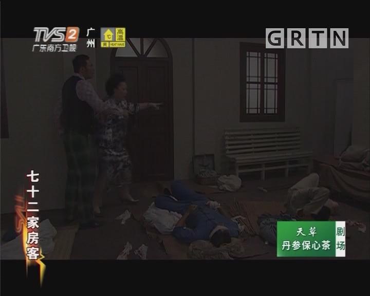 [2019-09-10]七十二家房客:捧名角(下)