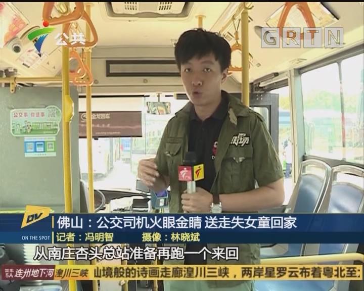 (DV現場)佛山:公交司機火眼金睛 送走失女童回家
