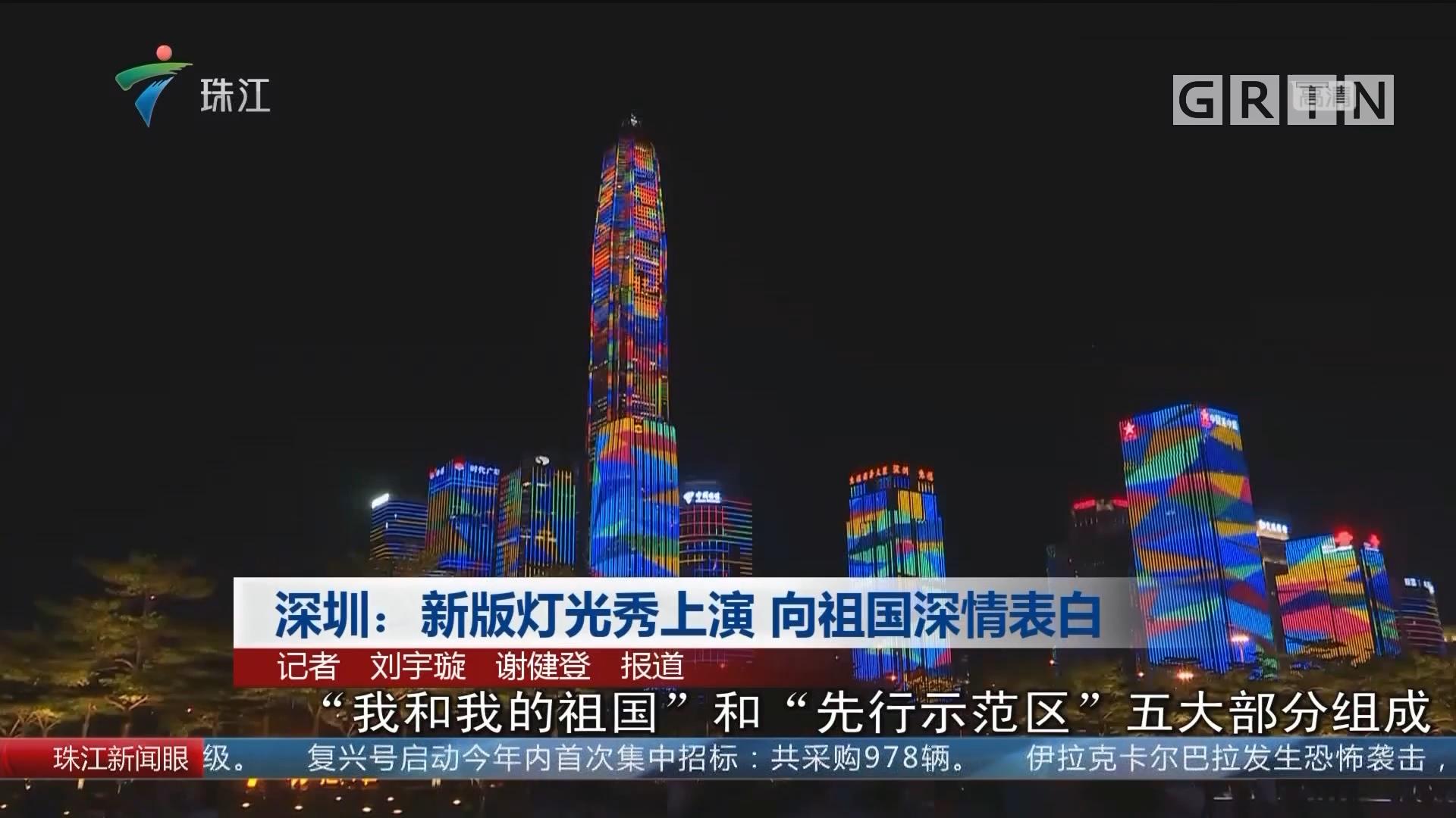 深圳:新版灯光秀上演 向祖国深情表白