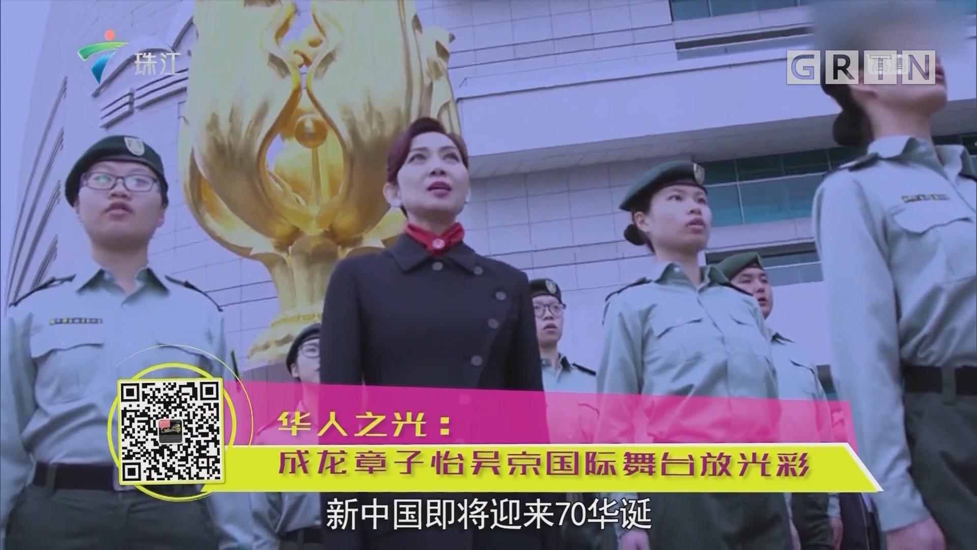 华人之光:成龙章子怡吴京国际舞台放光彩