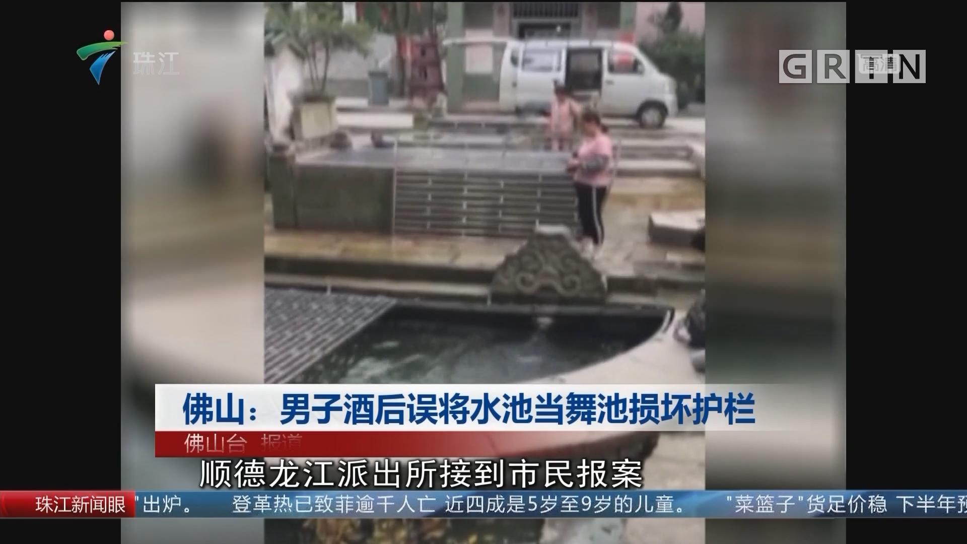 佛山:男子酒后误将水池当舞池损坏护栏