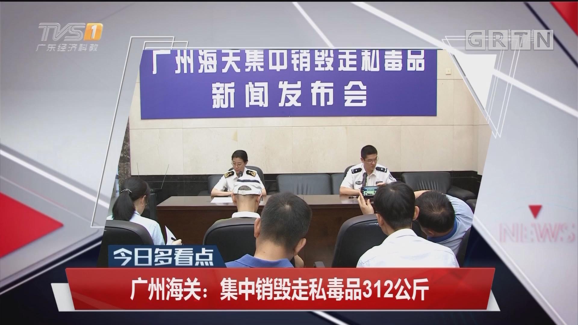 广州海关:集中销毁走私毒品312公斤