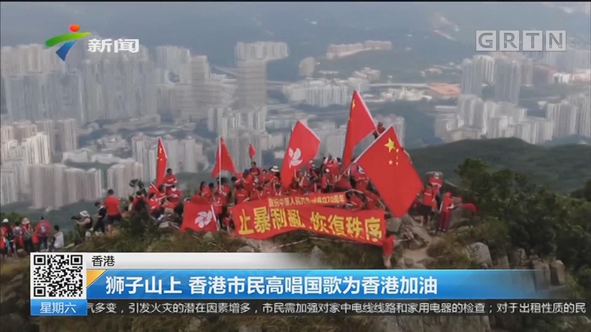 香港:狮子山上 香港市民高唱国歌为香港加油