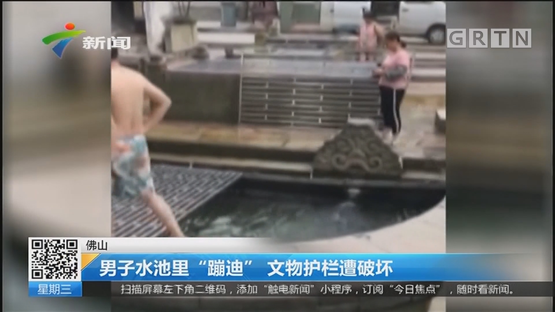 """佛山 男子水池里""""蹦迪"""" 文物护栏遭破坏"""