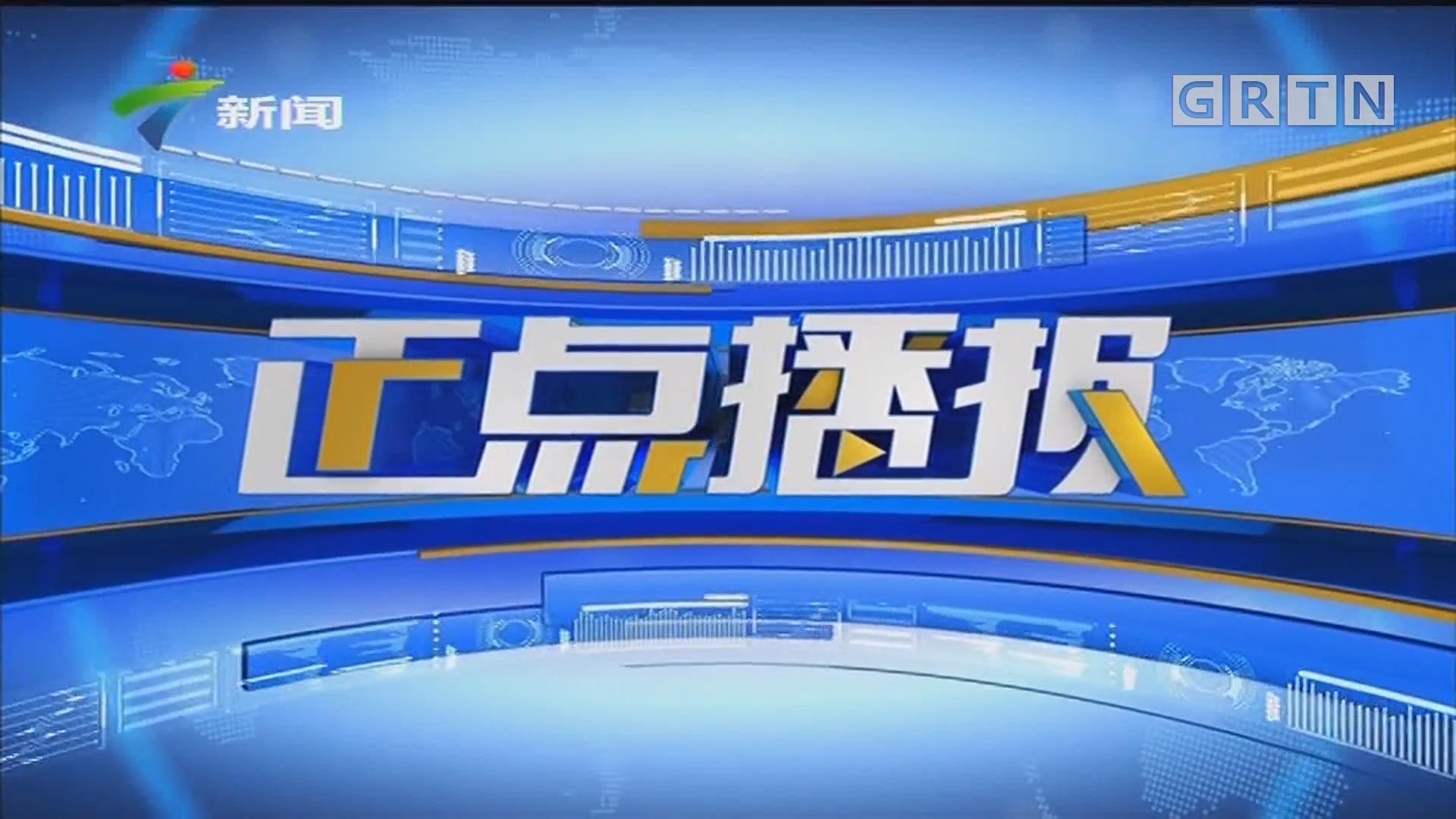 [HD][2019-09-15]正点播报:今天返程车流直击:深圳惠盐高速返程车流流量平稳