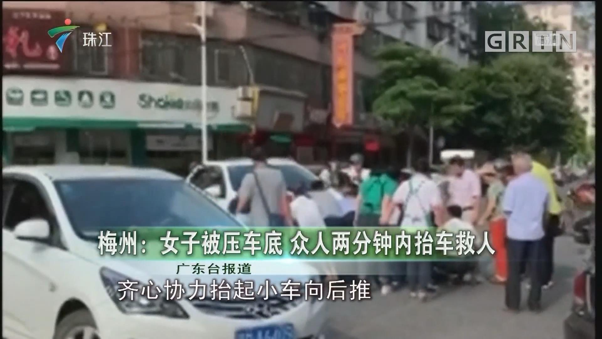 梅州:女子被压车底 众人两分钟内抬车救人