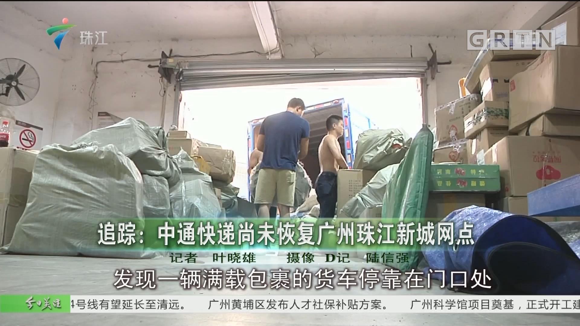 追踪:中通快递尚未恢复广州珠江新城网点