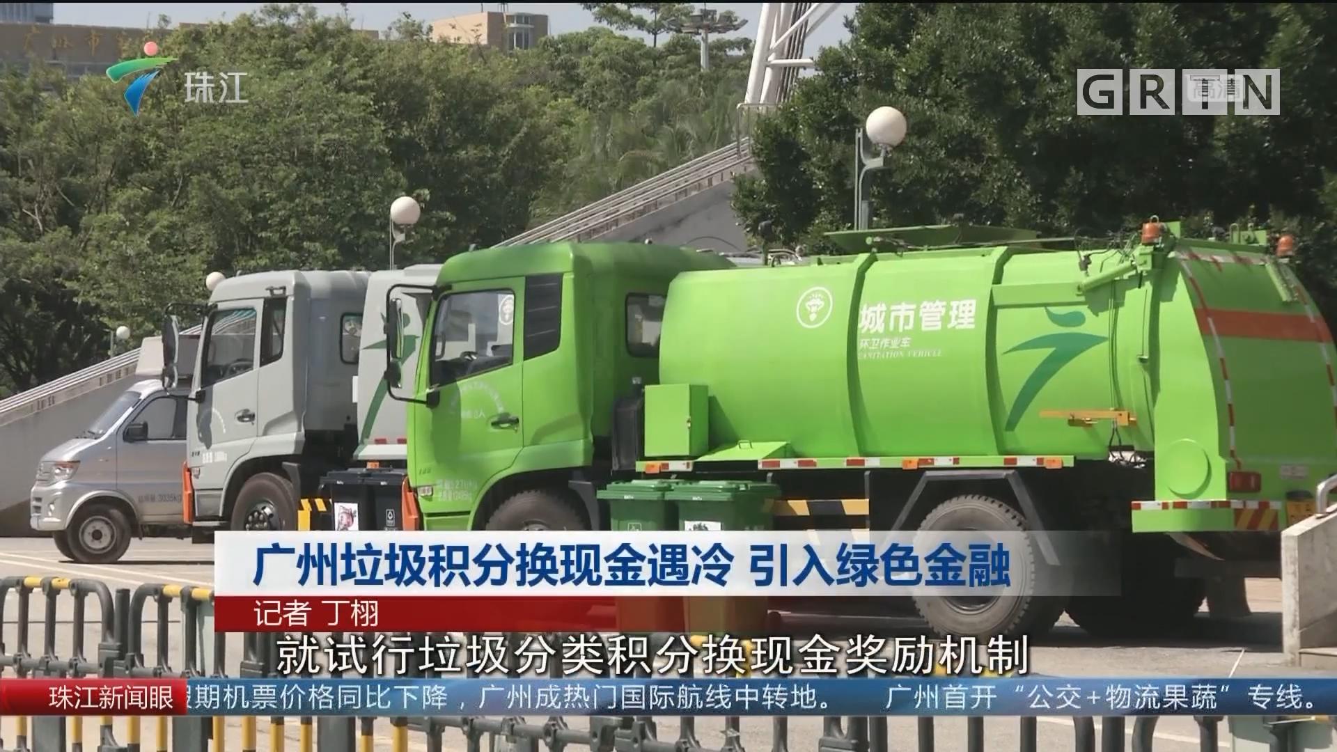 广州垃圾积分换现金遇冷 引入绿色金融