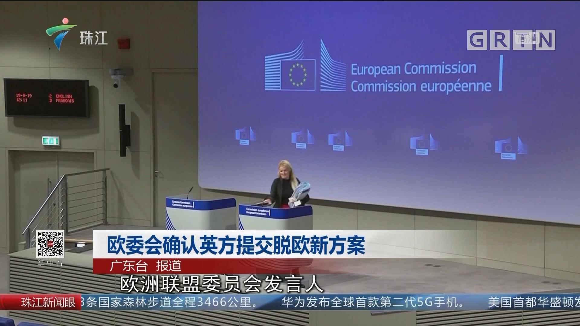 欧委会确认英方提交脱欧新方案