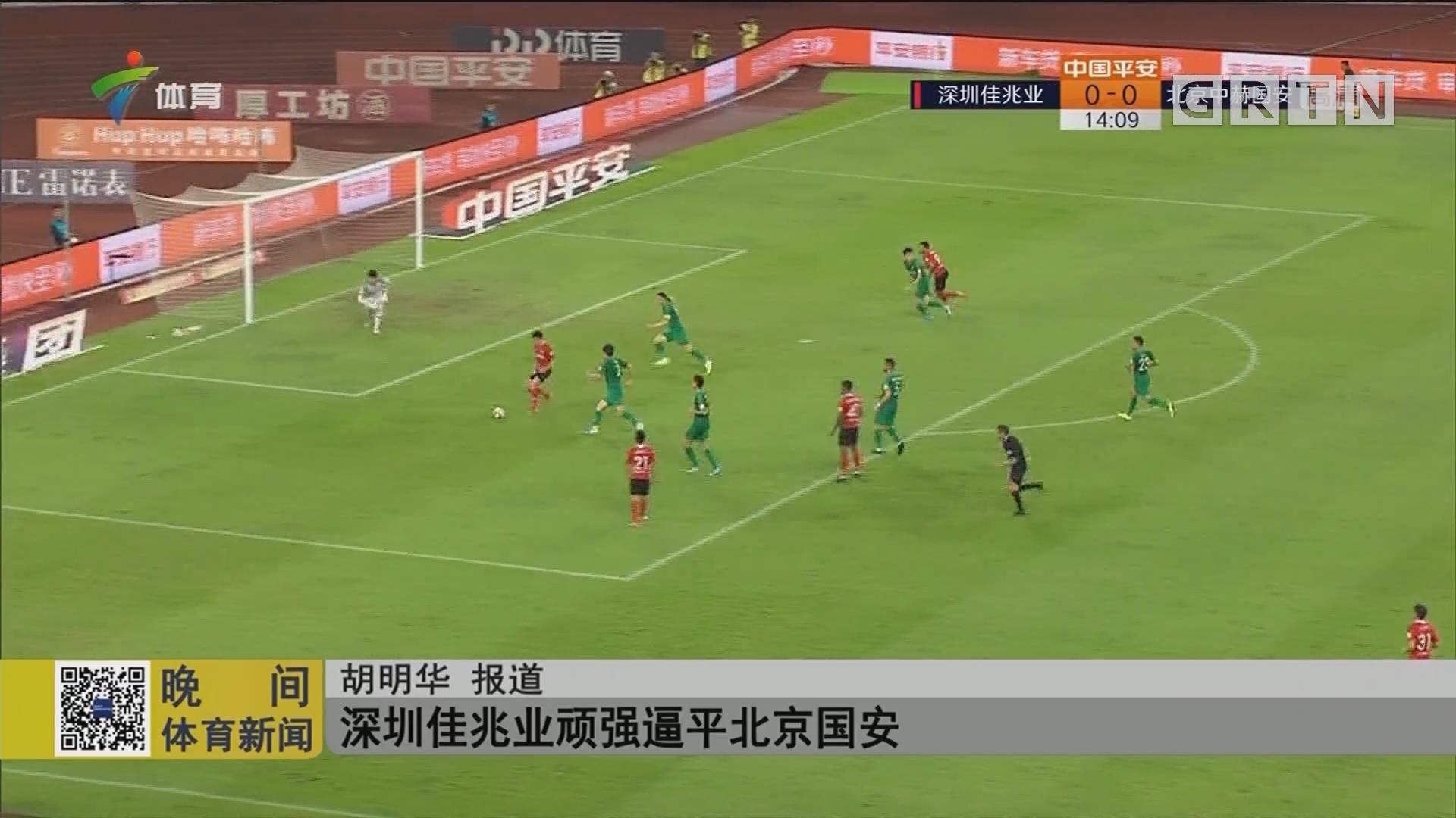 深圳佳兆业顽强逼平北京国安